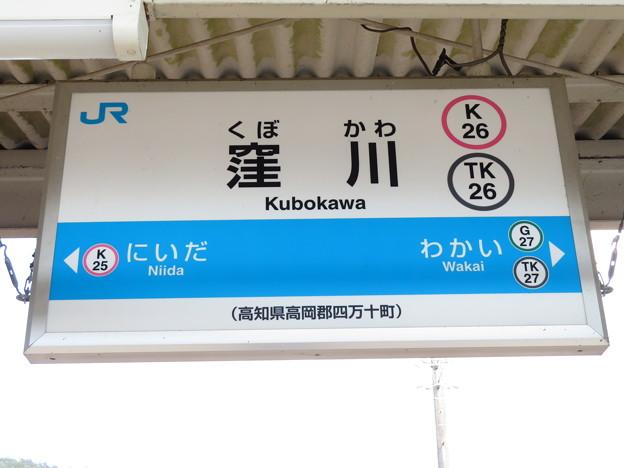 #K26 窪川駅 駅名標【1】