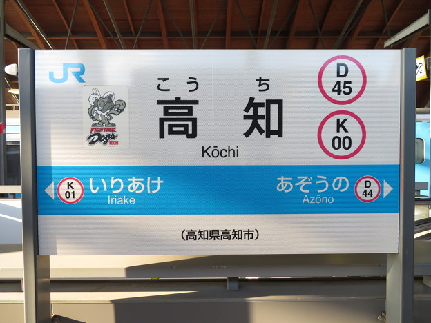 #D45 高知駅 駅名標【3】