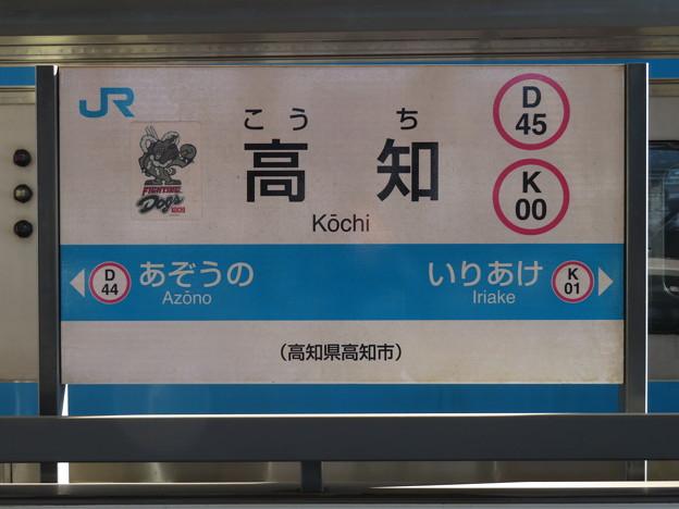 #D45 高知駅 駅名標【4】