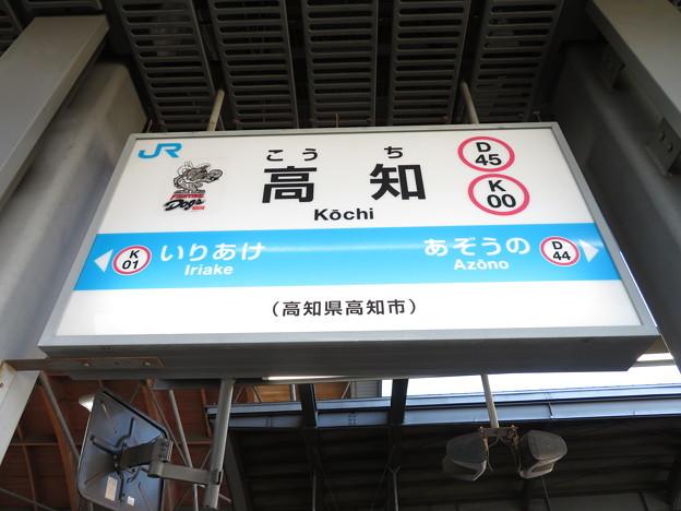 #D45 高知駅 駅名標【1】