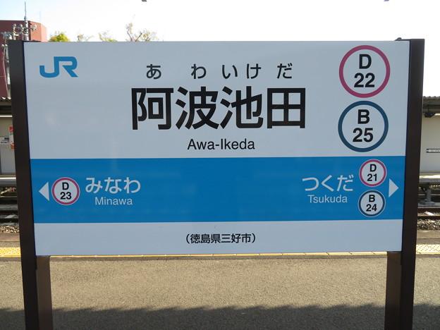 #D22 阿波池田駅 駅名標【3】