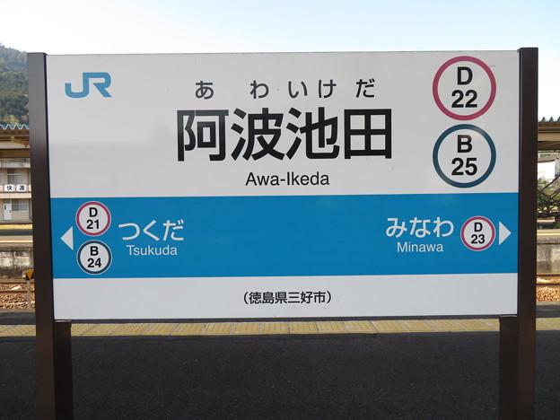 #D22 阿波池田駅 駅名標【4】