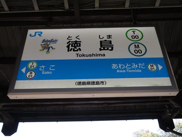 #T00 徳島駅 駅名標【3】