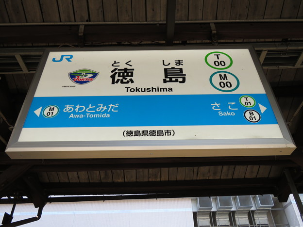 #T00 徳島駅 駅名標【2】