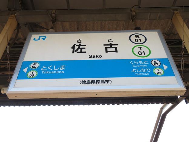 #T01 佐古駅 駅名標【2】
