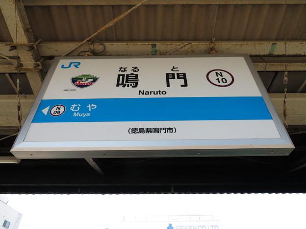 #N10 鳴門駅 駅名標【1】