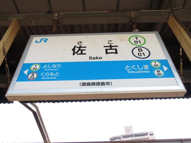 #T01 佐古駅 駅名標【1】