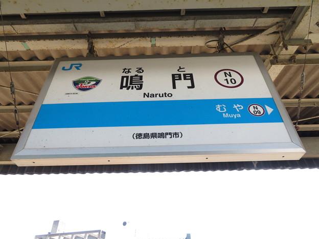 #N10 鳴門駅 駅名標【2】