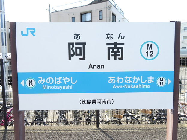#M12 阿南駅 駅名標【3】
