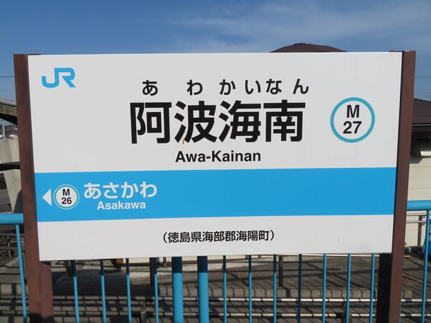 #M27 阿波海南駅 駅名標