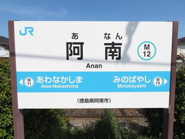 #M12 阿南駅 駅名標【4】