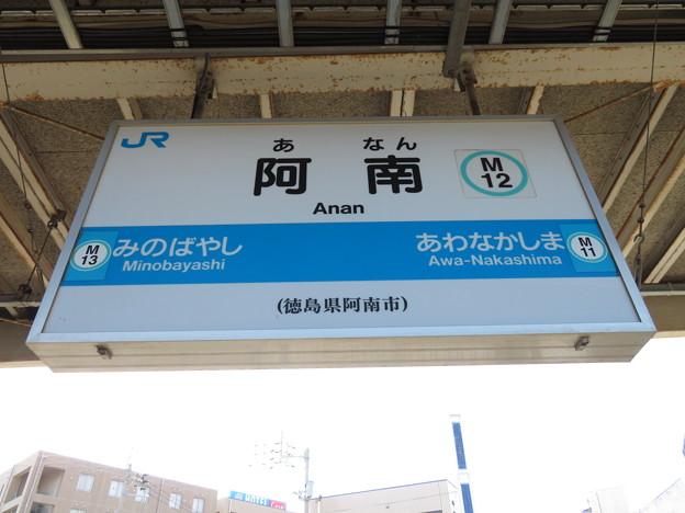#M12 阿南駅 駅名標【1】