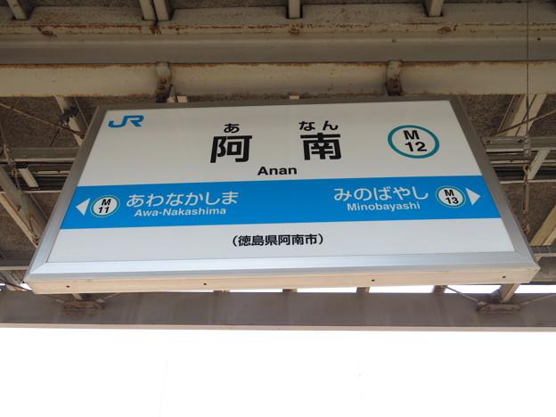 #M12 阿南駅 駅名標【2】