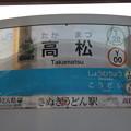 #Y00 高松駅 駅名標【4】
