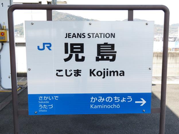児島駅 駅名標【上り 4】