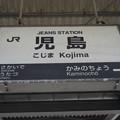 児島駅 駅名標【上り 2】