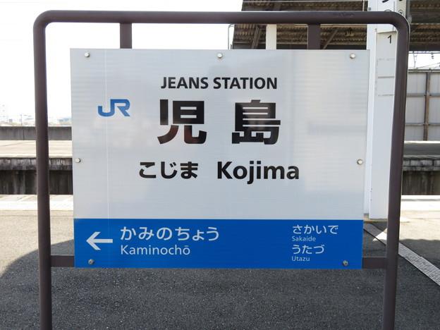 児島駅 駅名標【上り 3】
