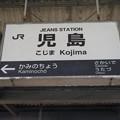 児島駅 駅名標【上り 1】
