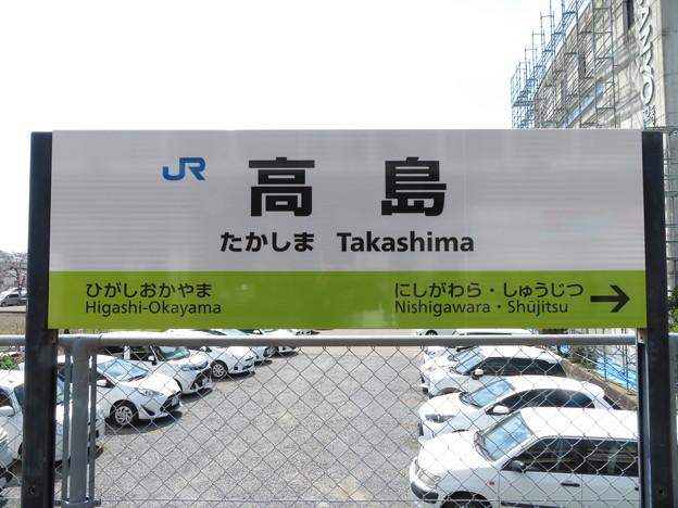 高島駅 駅名標【下り 1】