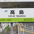 高島駅 駅名標【上り 1】