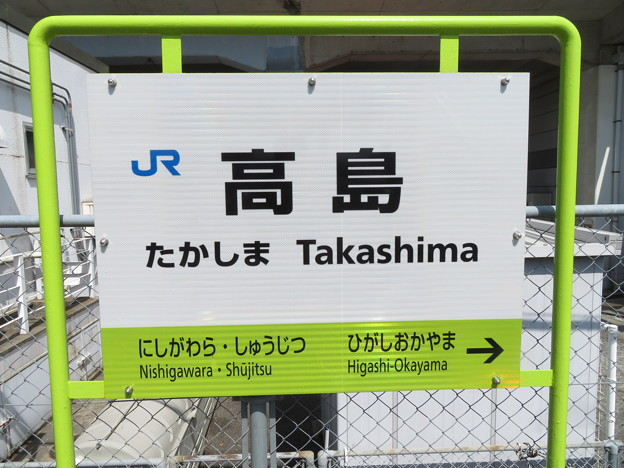 高島駅 駅名標【上り 2】