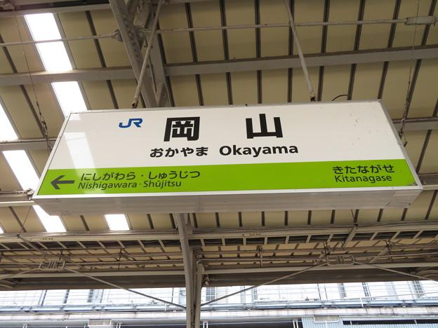岡山駅 駅名標【山陽線 上り 2】