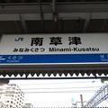 南草津駅 駅名標【上り 1】