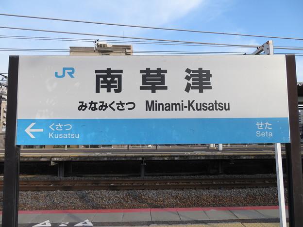 南草津駅 駅名標【上り 3】