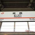 [新]米原駅 駅名標【上り】