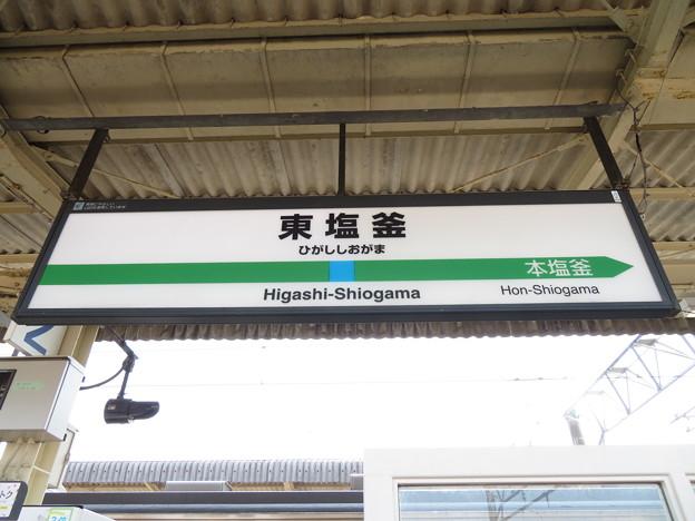 東塩釜駅 駅名標【上り 2】