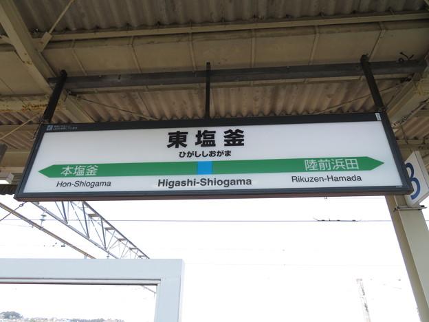 東塩釜駅 駅名標【下り】