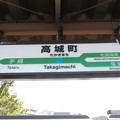 高城町駅 駅名標【下り 1】
