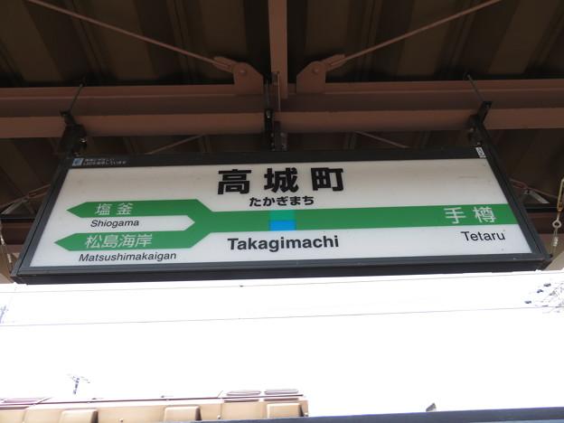 高城町駅 駅名標【上り 1】