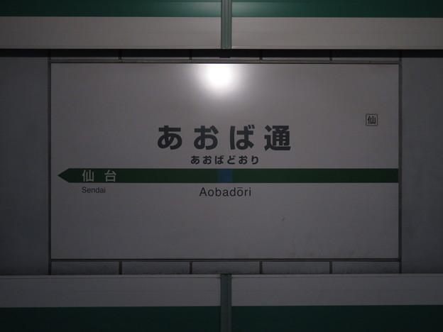 あおば通駅 駅名標【1】