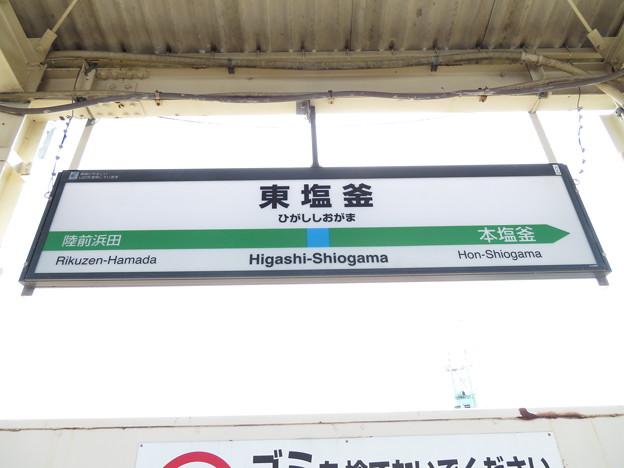 東塩釜駅 駅名標【上り 1】