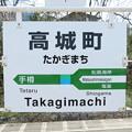高城町駅 駅名標【下り 2】