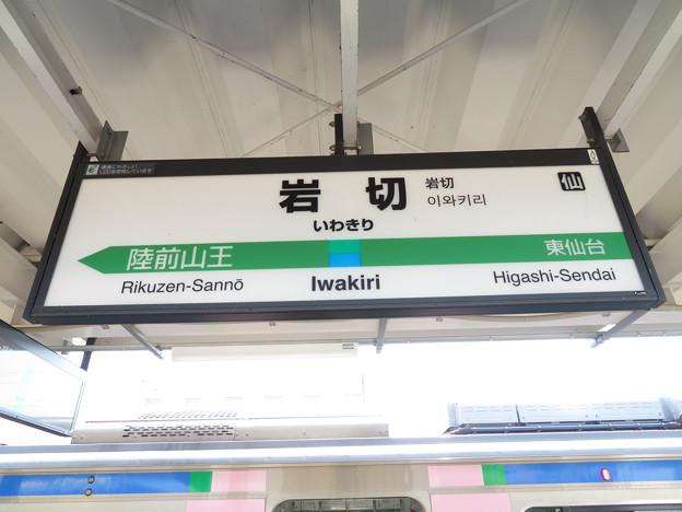 岩切駅 駅名標【下り】