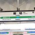 Photos: 岩切駅 駅名標【下り】