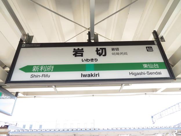 岩切駅 駅名標【利府支線】