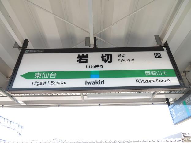 岩切駅 駅名標【上り】