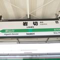 岩切駅 駅名標【利府支線 上り】