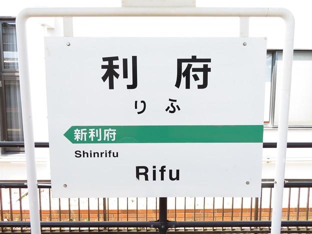 利府駅 駅名標