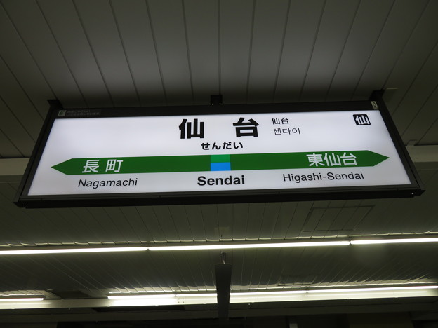 仙台駅 駅名標【東北線 1】