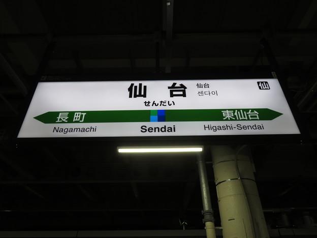 仙台駅 駅名標【東北線 2】