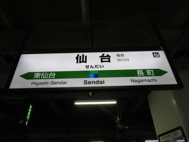仙台駅 駅名標【東北線 4】