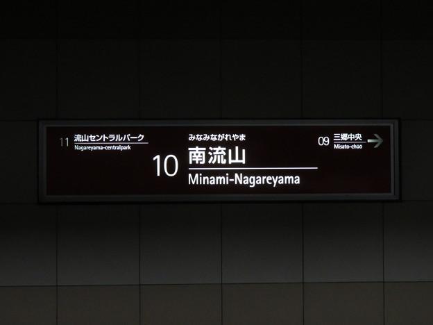 #10 南流山駅 駅名標【上り】