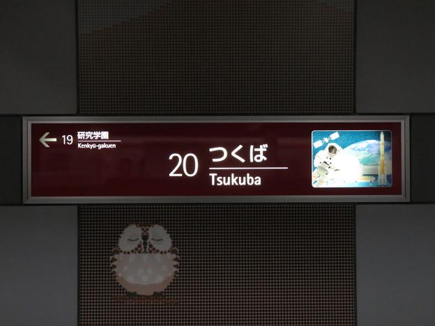 #20 つくば駅 駅名標【1】