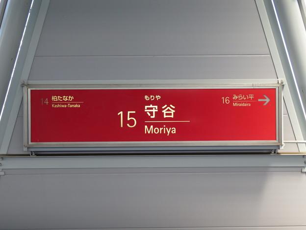 #15 守谷駅 駅名標【下り】