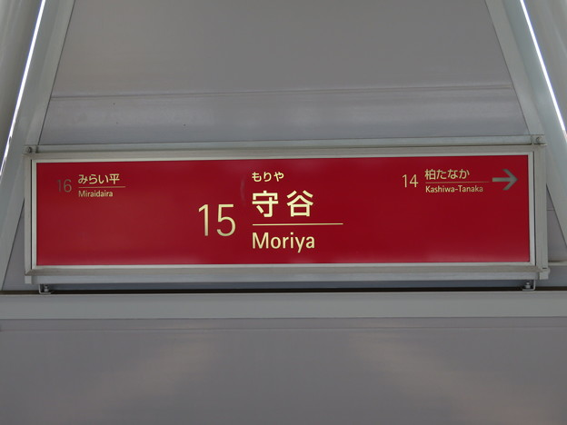 #15 守谷駅 駅名標【上り】