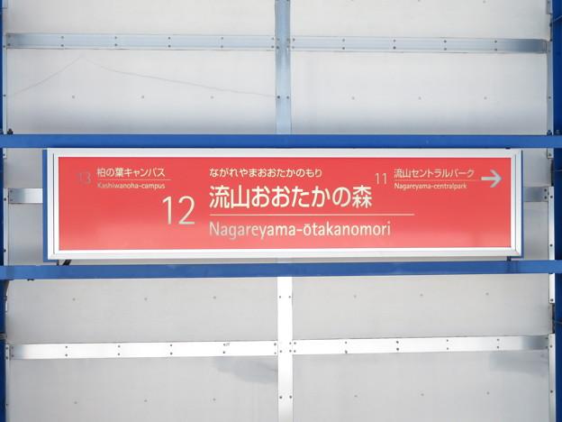 #12 流山おおたかの森駅 駅名標【上り】